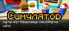 портал игр- Макдональдс симулятор на сайте