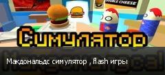 Макдональдс симулятор , flash игры