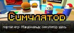 портал игр- Макдональдс симулятор здесь