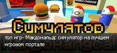 топ игр- Макдональдс симулятор на лучшем игровом портале