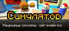 Макдональдс симулятор - сайт онлайн игр
