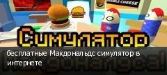бесплатные Макдональдс симулятор в интернете