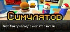 flash Макдональдс симулятор в сети