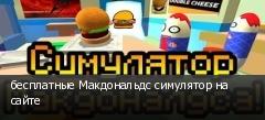 бесплатные Макдональдс симулятор на сайте