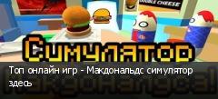 Топ онлайн игр - Макдональдс симулятор здесь