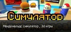 Макдональдс симулятор , 3d игры