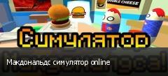 Макдональдс симулятор online
