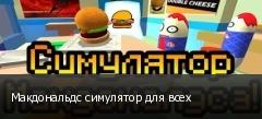 Макдональдс симулятор для всех