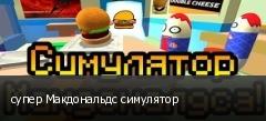 супер Макдональдс симулятор