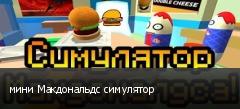 мини Макдональдс симулятор
