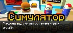 Макдональдс симулятор , мини игры - онлайн