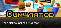 flash Макдональдс симулятор
