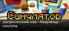 поиграть в онлайн игры - Макдональдс симулятор