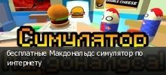 бесплатные Макдональдс симулятор по интернету
