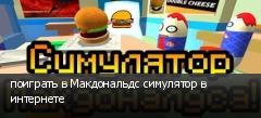 поиграть в Макдональдс симулятор в интернете