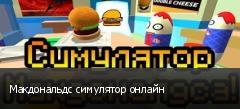 Макдональдс симулятор онлайн