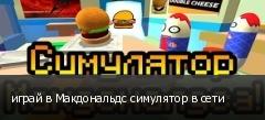 играй в Макдональдс симулятор в сети