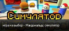 игра на выбор - Макдональдс симулятор
