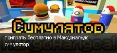 поиграть бесплатно в Макдональдс симулятор