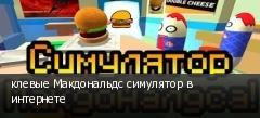 клевые Макдональдс симулятор в интернете
