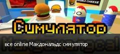 все online Макдональдс симулятор