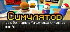 играть бесплатно в Макдональдс симулятор - онлайн