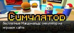 бесплатные Макдональдс симулятор на игровом сайте