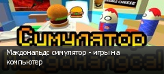 Макдональдс симулятор - игры на компьютер