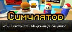 игры в интернете - Макдональдс симулятор