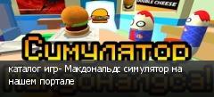 каталог игр- Макдональдс симулятор на нашем портале