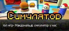 топ игр- Макдональдс симулятор у нас