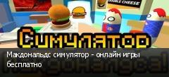 Макдональдс симулятор - онлайн игры бесплатно