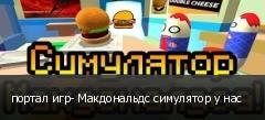 портал игр- Макдональдс симулятор у нас