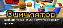 новейшие Макдональдс симулятор на нашем портале