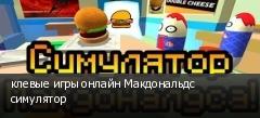 клевые игры онлайн Макдональдс симулятор