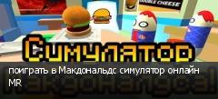 поиграть в Макдональдс симулятор онлайн MR