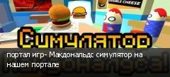 портал игр- Макдональдс симулятор на нашем портале