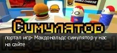 портал игр- Макдональдс симулятор у нас на сайте
