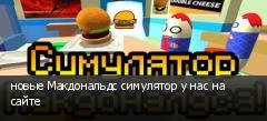 новые Макдональдс симулятор у нас на сайте