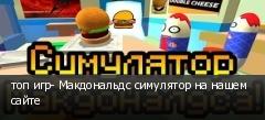 топ игр- Макдональдс симулятор на нашем сайте