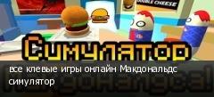 все клевые игры онлайн Макдональдс симулятор