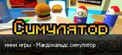мини игры - Макдональдс симулятор