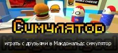 играть с друзьями в Макдональдс симулятор