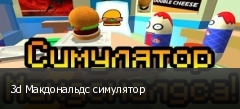 3d Макдональдс симулятор