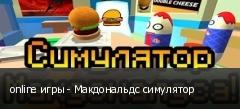online игры - Макдональдс симулятор