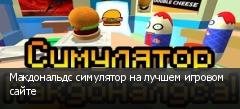 Макдональдс симулятор на лучшем игровом сайте