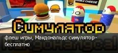 флеш игры, Макдональдс симулятор - бесплатно