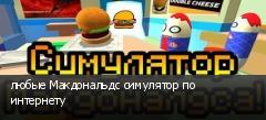 любые Макдональдс симулятор по интернету