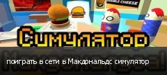 поиграть в сети в Макдональдс симулятор
