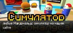 любые Макдональдс симулятор на нашем сайте